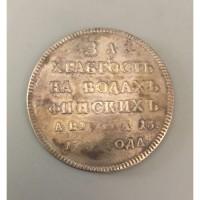 Царская медаль за Храбрость на водах финских 1789 год.